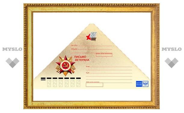 Тульские ветераны получат конверты-треугольники