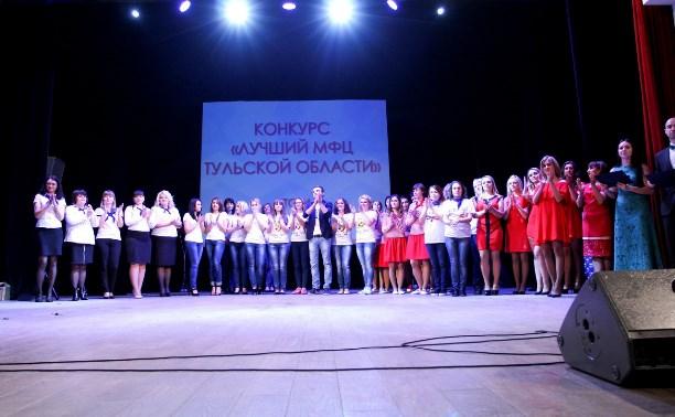 Среди МФЦ Тульской области прошел конкурс на лучшее отделение