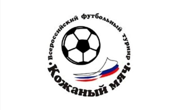 В тульской области «Кожаный мяч - 2013» набирает обороты