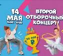Первый отборочный тур детского конкурса танцев в ТРЦ «Макси» состоялся!