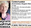 В Тульской области разыскивают пропавшую пенсионерку