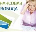 «Финансовая Свобода» приглашает на бесплатные юридические консультации