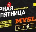 «Чёрная пятница» в Myslo-кассе: билеты на концерты и спектакли со скидкой до 15%