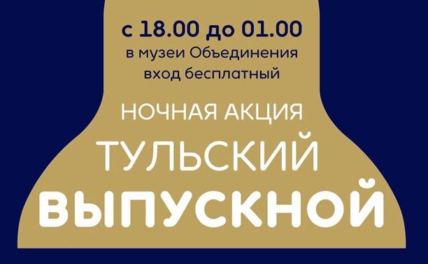 В Тульской области пройдёт вторая «Ночь музеев» за год