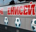 В гости к тульскому «Арсеналу» едет красноярский «Енисей»