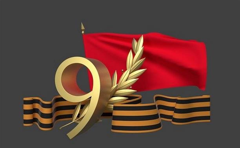 Туляков поздравляют с Днем Победы