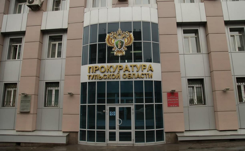 Владимир Путин предложил кандидата на должность прокурора Тульской области
