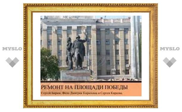 Реконструкция площади Победы в Туле