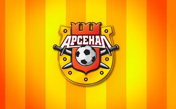 Тульский «Арсенал» начнет сезон в Санкт-Петербурге