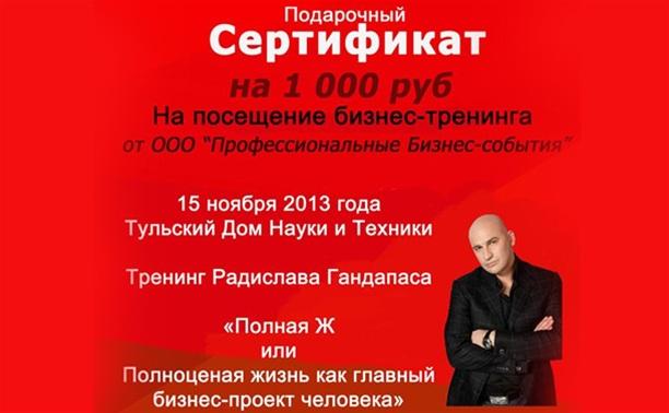 Подарочный сертификат на посещение тренинга Радислава Гандапаса
