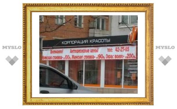 В Туле начались антикризисные акции