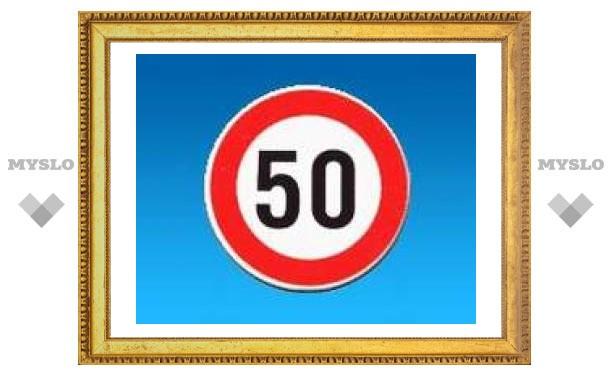 Совфед предложил снизить скорость в городе до 50 километров в час и выдавать права с 16 лет