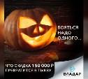 Хэллоуин ЖК «Баташевский сад»: Успей получить скидку, пока она не превратилась в тыкву!