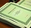 Выпускникам не будут выдавать бумажные свидетельства о сдаче ЕГЭ