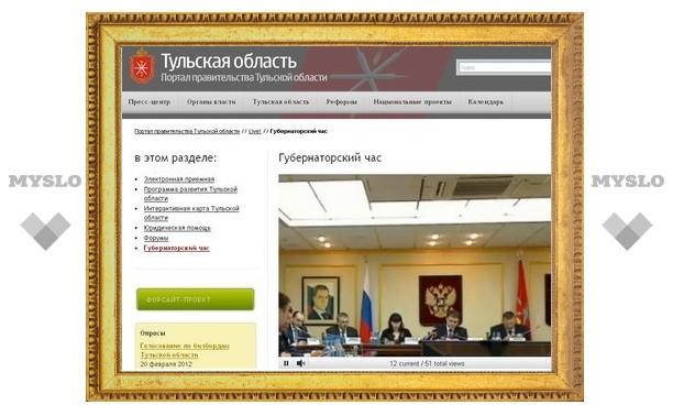 Сегодняшнее заседание правительства Тульской области можно посмотреть в Интернете
