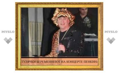 Сергей Пенкин осчастливил тулячек