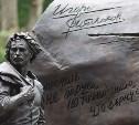 В парке города Щекино открыли памятник Игорю Талькову