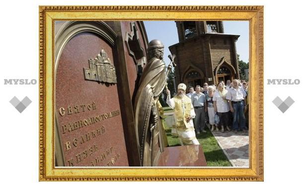 В Туле открыт памятник Крестителю Руси князю Владимиру