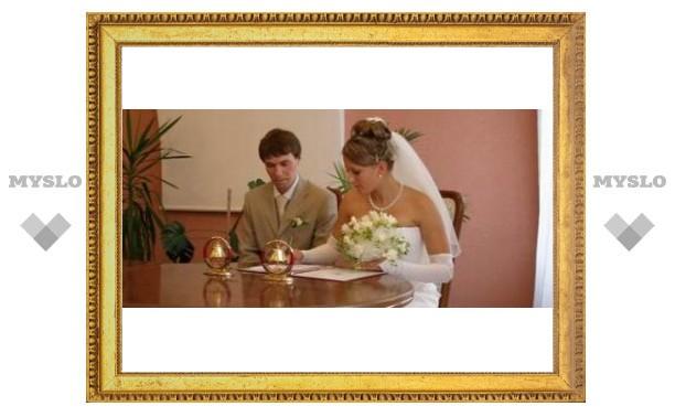 В загсе насильно поженили туляков