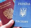Украинским беженцам помогут с получением российского гражданства