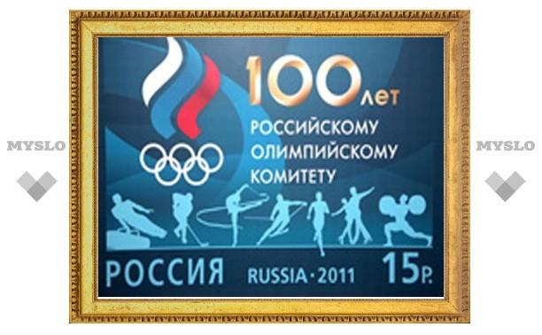 В Туле появились олимпийские марки