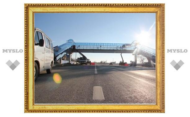 В Тульской области строят надземные пешеходные переходы