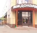 В новомосковском «Макдоналдсе» умер посетитель