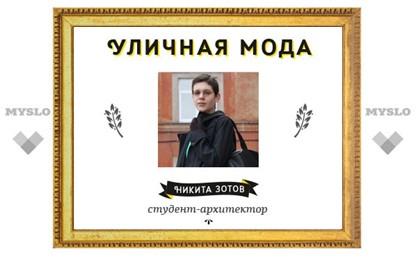 Уличная мода: Никита Зотов, студент-архитектор