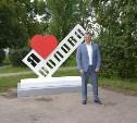 Виктор Дзюба вместе с жителями признался в любви Волово