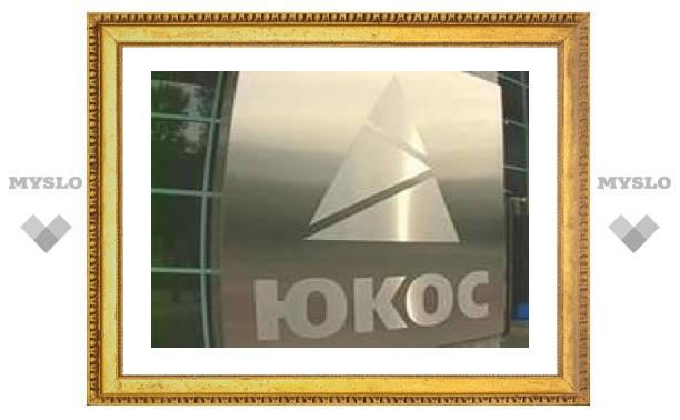 """Вторая распродажа """"ЮКОСа"""" пройдет 4 апреля"""