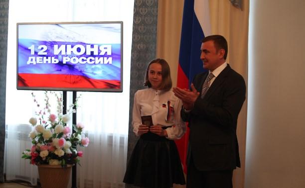 Алексей Дюмин вручил паспорта юным тулякам