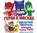 Герои в масках набирают команду спасателей!