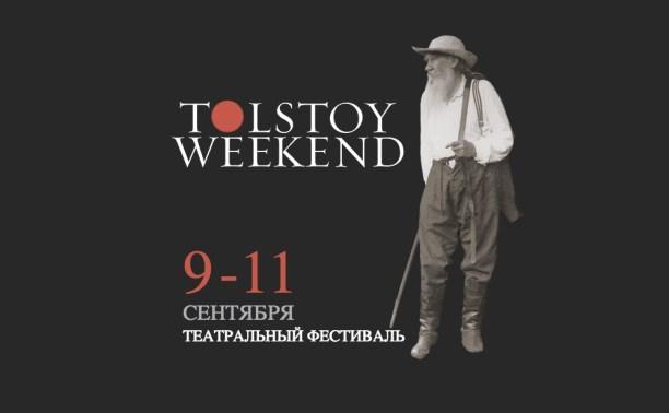 В Ясной Поляне состоится театральный фестиваль Tolstoy Weekend