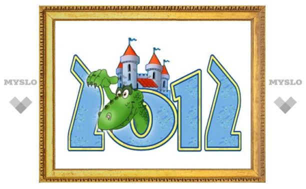 """MySLO.ru, """"Слобода"""" и """"Модный город"""" поздравляют с Новым 2012 годом Дракона!"""