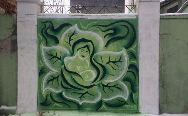 На здании Центрального роддома появилось граффити