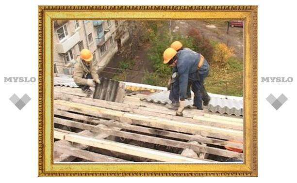 В Туле отремонтируют 1,5% домов