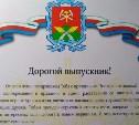 В Новомосковске выпускникам выдали грамоты с неправильным флагом