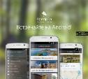 Тульская область вошла в туристический путеводитель для владельцев Android