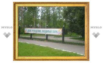 Комсомольский парк Тулы празднует день рождения