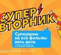 «Супервторник» в «Синема Парк»: покупайте билеты со скидкой