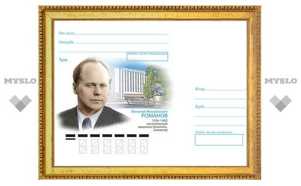 «Почта России» увековечила имя тульского оружейника