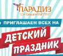 ТК «Парадиз» приглашает всех на детский праздник