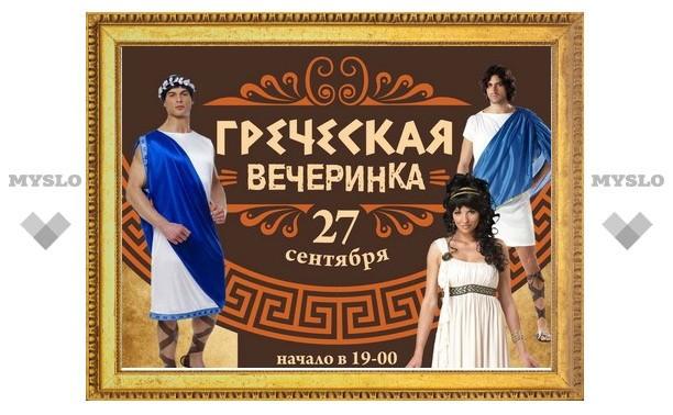 В Туле пройдет греческая вечеринка