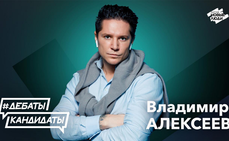 Блогер из Тулы может стать депутатом Госдумы от партии «Новые люди»