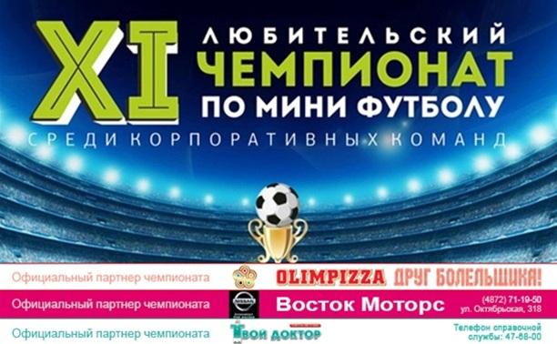 До Кубка «Слободы» по мини-футболу осталось два дня!
