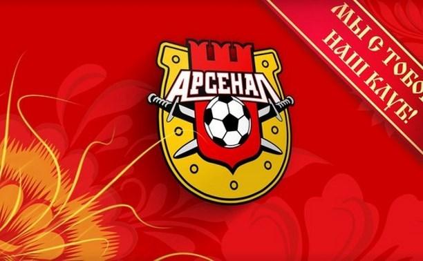 «Арсенал» приглашает тульских болельщиков на матч со «Спартаком»