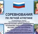 В Туле пройдет Мемориал памяти заслуженных тренеров России