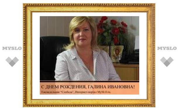 С Днем Рождения, Галина Ивановна!