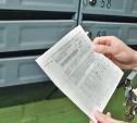Проверь свою УК: В Туле опубликован рейтинг управляющих компаний-должников
