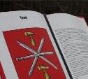 Полицейские установили подозреваемого в порче «Книги памяти» в Центральном парке